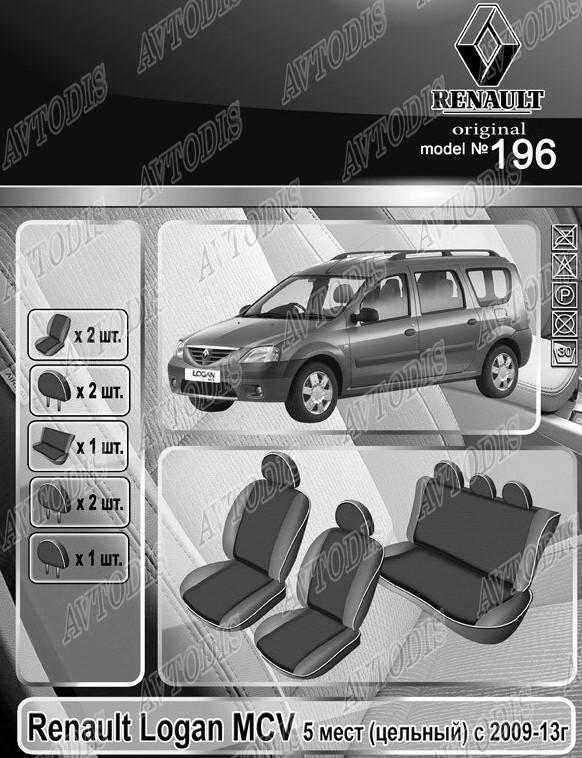 Авточехлы Renault Logan MCV 2009-2013 (5 мест) (з/сп. цельная) EMC Elegant