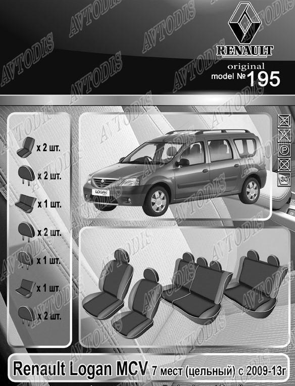 Авточехлы Renault Logan MCV 2009-2013 (7 мест) (з/сп. цельная) EMC Elegant