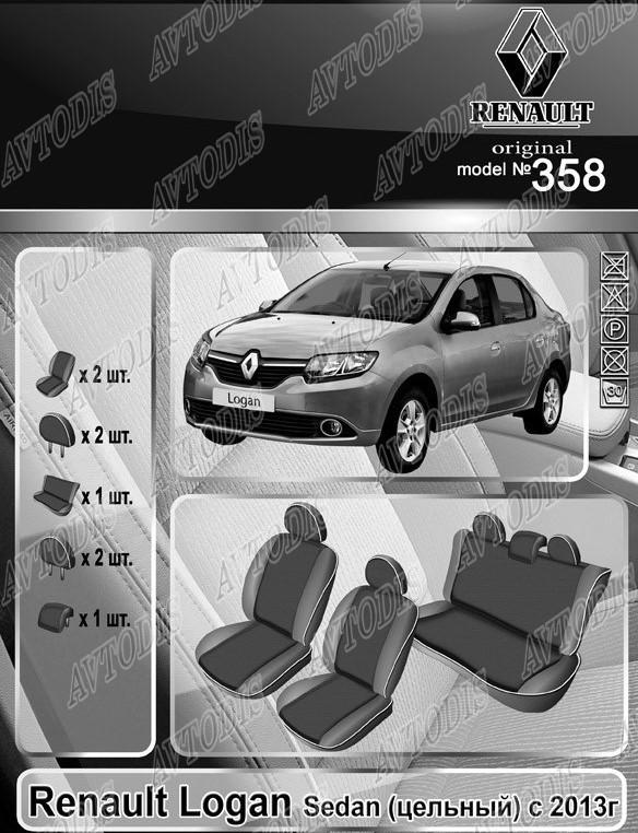 Авточехлы Renault Logan 2013- (sedan) (з/сп. цельная) EMC Elegant