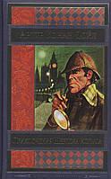 Приключения Шерлока Холмса (ШМК). Артур Конан Дойл