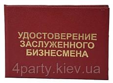 Удостоверение заслуженногог бизнесмена 110316-328