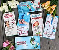 Подарки  на день медика