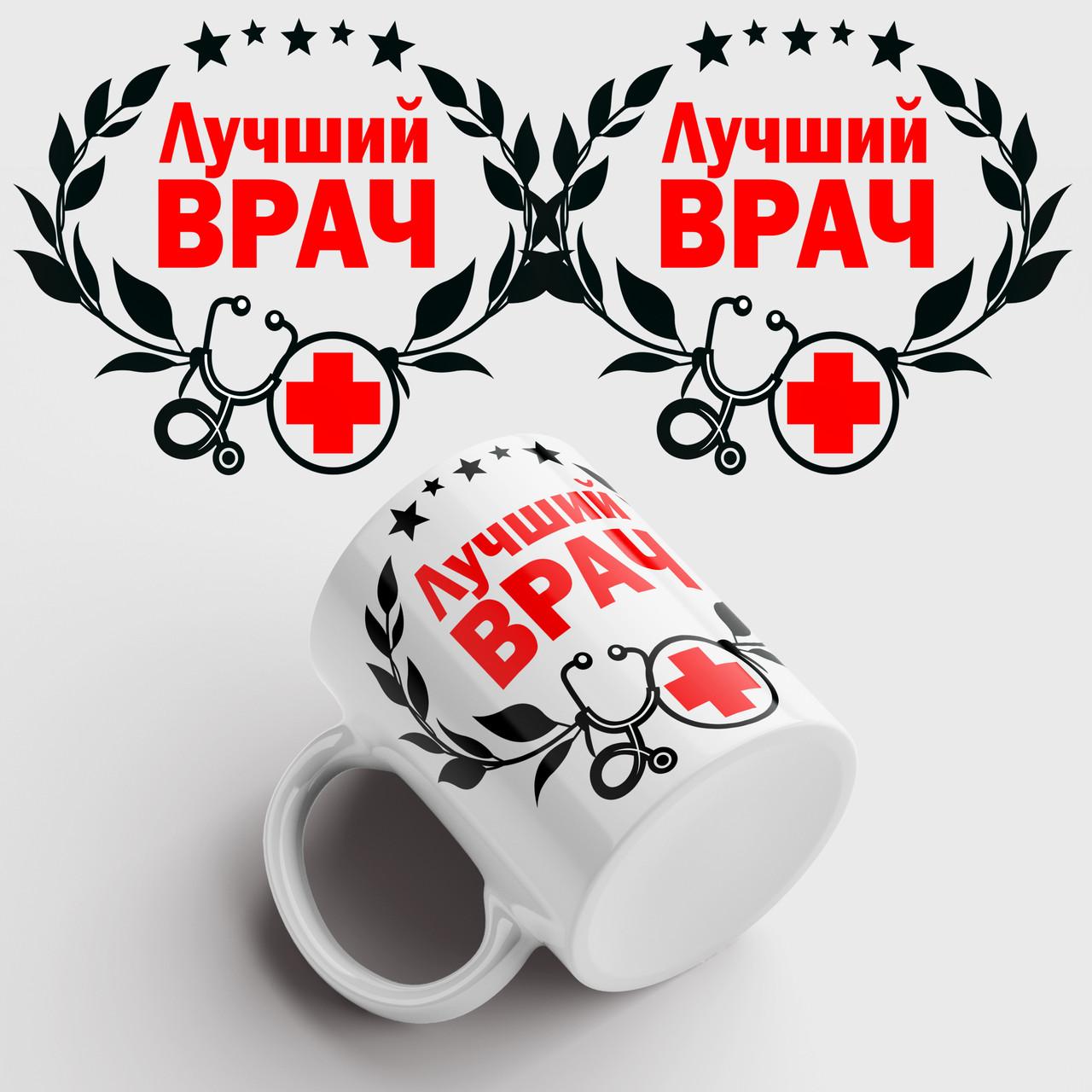 Чашка подарок врачу. Кружка с принтом Лучший врач. Чашка с фото