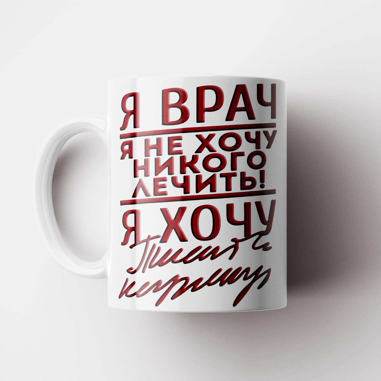 Чашка подарок врачу. Кружка с принтом Я Врач. Чашка с фото