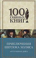 Приключения Шерлока Холмса (100гк) твердый переплет. Артур Конан Дойл