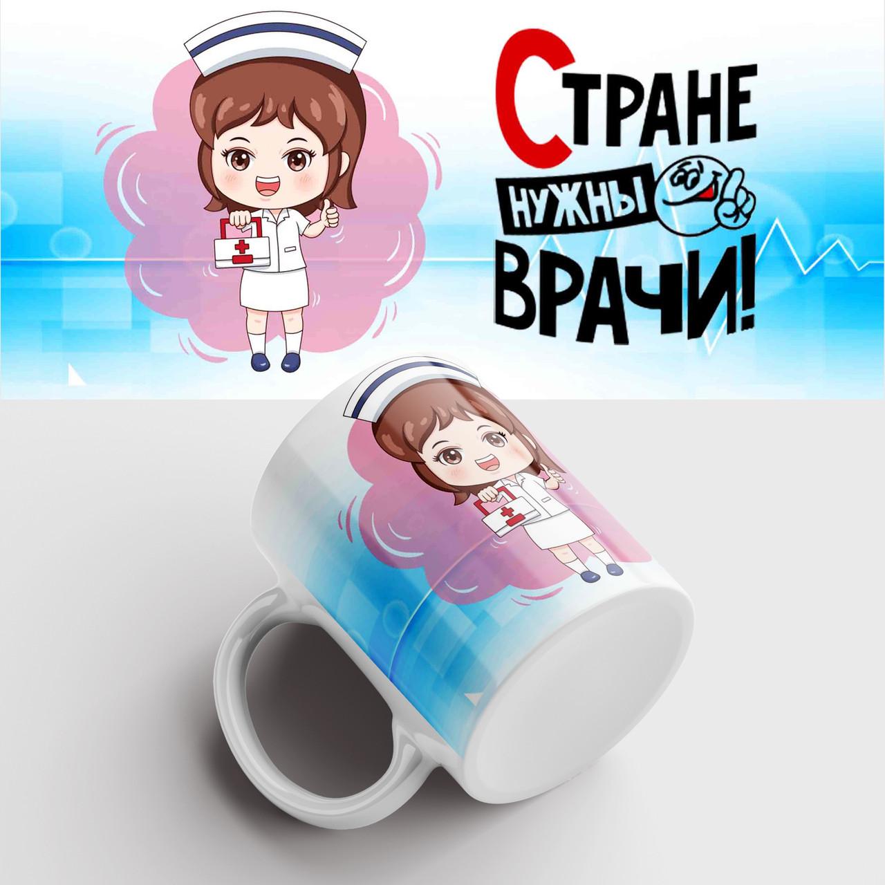 Чашка подарок врачу. Кружка с принтом Стране нужны врачи. Чашка с фото