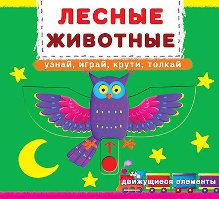 Книжка с механизмом. Лесные животные, рус F00019227