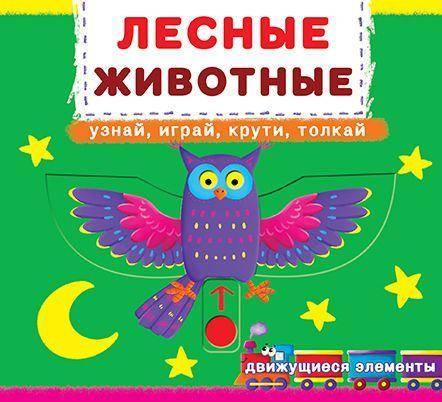 Книжка с механизмом. Лесные животные, рус F00019227, фото 2
