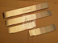 Защитные хром накладки на пороги Ssang yong Kyron (санг йонг кайрон 2005+)
