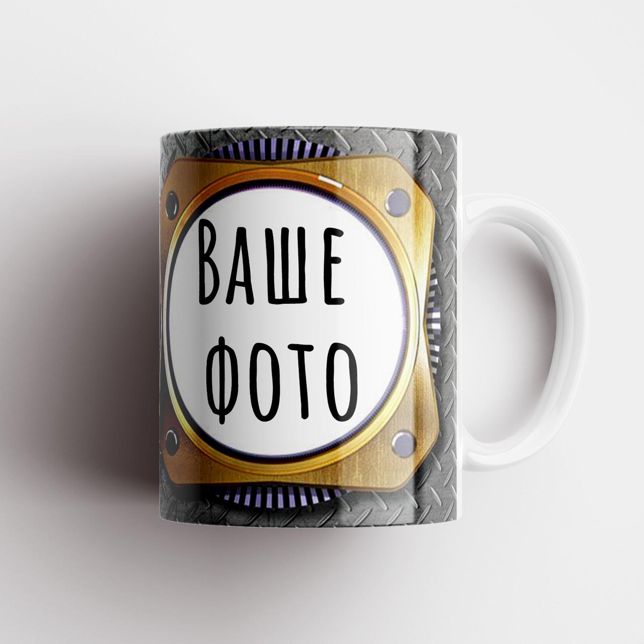 Чашка подарок Папе. Кружка самый лучший папа. Чашка с фото