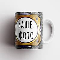 Чашка подарок Папе. Кружка самый лучший папа. Чашка с фото, фото 1