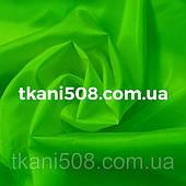 Подкладка нейлон (170Т) Салат