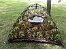 Автоматическая походная палатка защитного цвета 2-х местная   Палатка комуфляж Smart Camp, фото 3