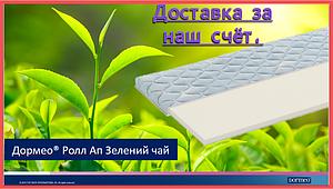 Матрас Дормео Ролл Ап Зеленый чай 110X190/200 Бесплатная доставка