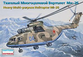 Многоцелевой вертолет Ми-26. 1/144 EASTERN EXPRESS 14502