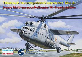 Тяжелый многоцелевой вертолет Ми-6 ранняя версия. 1/144 EASTERN EXPRESS 14506