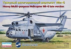 Тяжелый многоцелевой вертолет Ми-6 поздняя версия. 1/144 EASTERN EXPRESS 14507