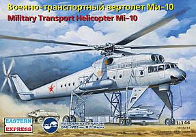 Военно-транспортный вертолет Ми-10. 1/144 EASTERN EXPRESS 14509