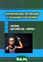 Формирование мотивации к познанию и обучению в системе `детский сад - школа`