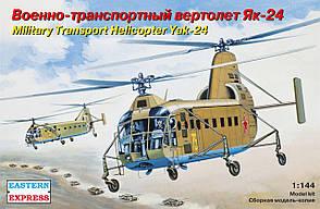 Военно-транспортный вертолет Як-24. 1/144 EASTERN EXPRESS 14515