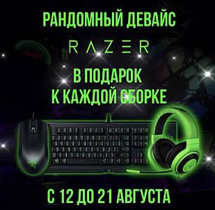 Рандомный девайс Razer в подарок к каждой сборке