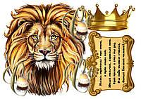 Печать вафельной (рисовой) или сахарной картинки на торт для мужчины Лев