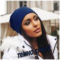 Шапка женская трикотажная Синяя, шапки осень