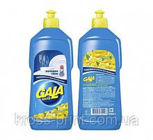 Засіб для миття посуду Гала Лимон 500мл 24шт/уп