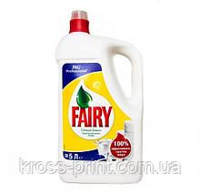 Засіб для миття посуду Fairy 5л Лимон 2шт/уп