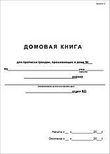 Книга домовая (А4, 20л, газ)