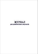 Журнал регистрации входящих  документов (А4, 100л, офс)