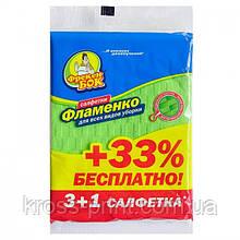 Салфетка вискозная 3+1шт Фрекен Бок Фламенко 40шт/уп 18204790