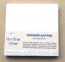 Картон пивний (Airfresh) товщ.1,50 мм 15х15см, 10шт