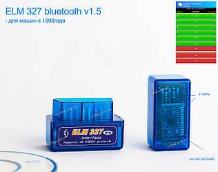 Автосканер ELM327 версия 1.5 чип pic18f25k80 bluetooth OBD2 (2 платы)