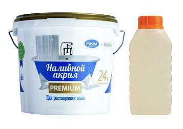 Жидкий наливной акрил Plastall Пластол Premium для реставрации ванн 1.5 м (2,9 кг) Оригинал