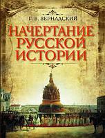 Начертание русской истории Вернадский Г В