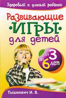 И. В. Тышкевич Развивающие игры для  детей от 3 до 6 лет