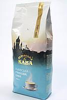 Кофе в зернах Віденська кава Львівська ранкова 1кг Украина