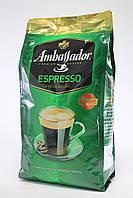 Кофе в зернах Ambassador Espresso 1 кг Польша
