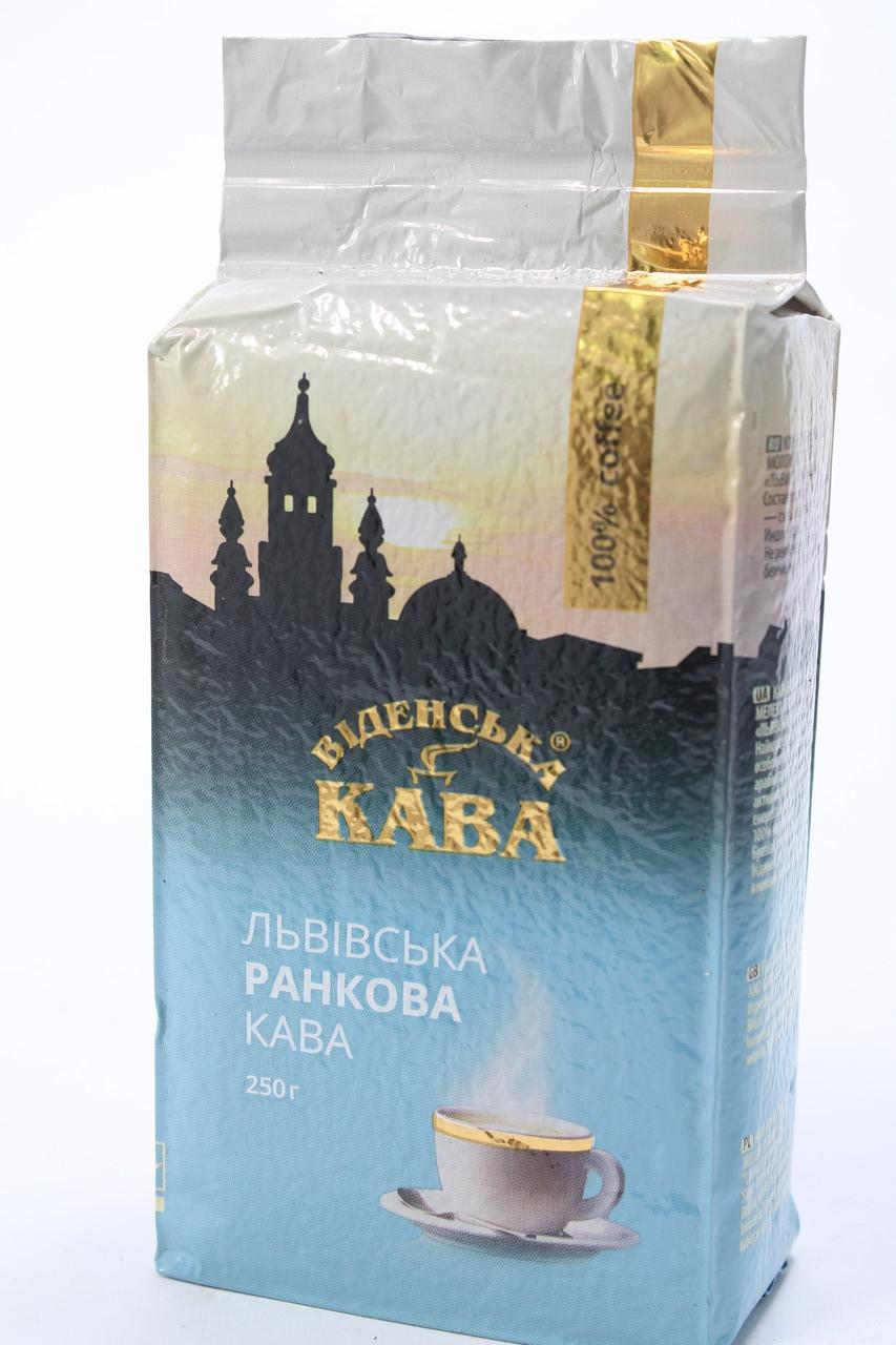 Молотый кофе Віденська Кава Львівська ранкова 250 грам Украина