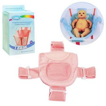 Гамак для купання дітей (рожевий) P 271