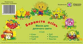 Маски для детского праздника Пiдручники i посiбники Красочная осень