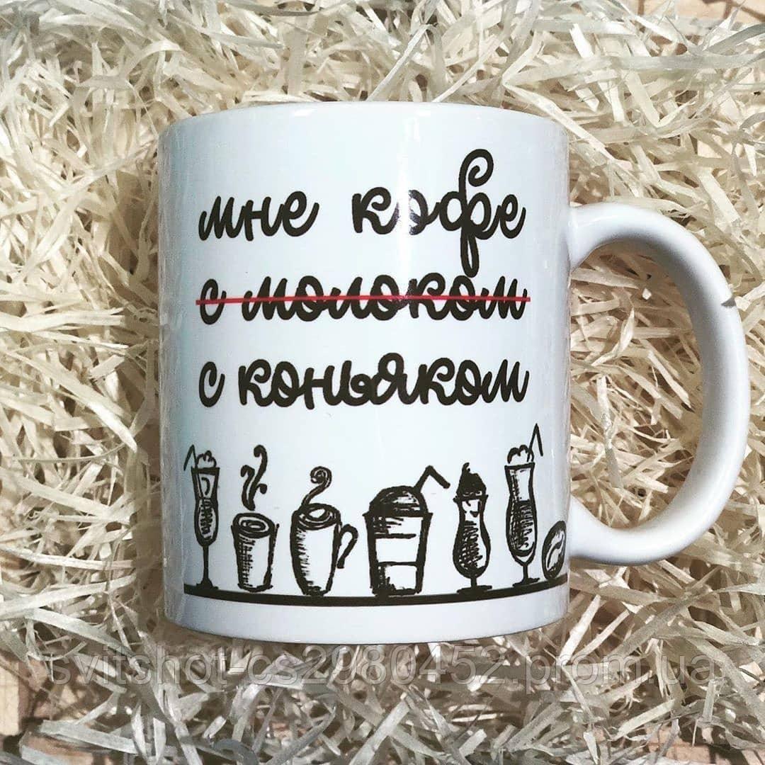 Чашка Мне кофе с коньяком.