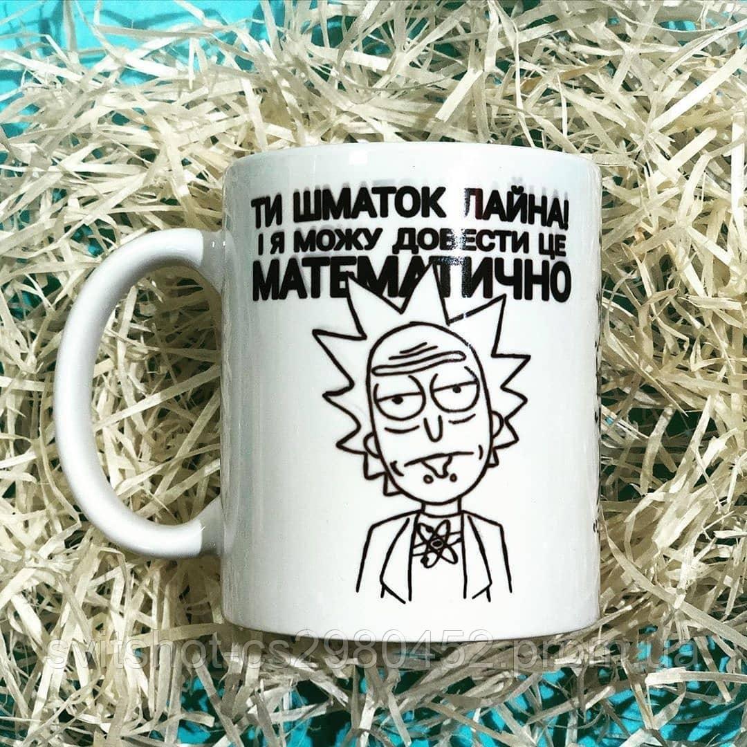 Чашка Ти шматок лайна и я можу довести це математично.