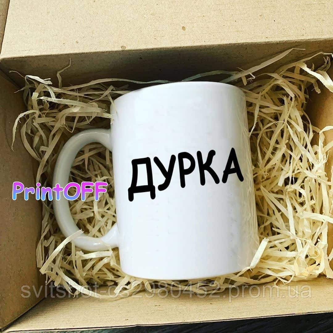 Чашка Дурка.