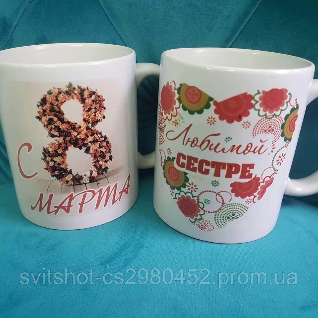 Чашка на 8 марта для любимой сестры.
