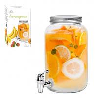 Диспенсер для лимонада Лимонадник 3л S&T 9037-01