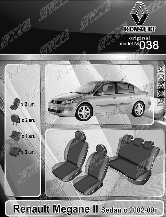 Авточехлы Renault Megane II (sedan) 2002-2009 EMC Elegant
