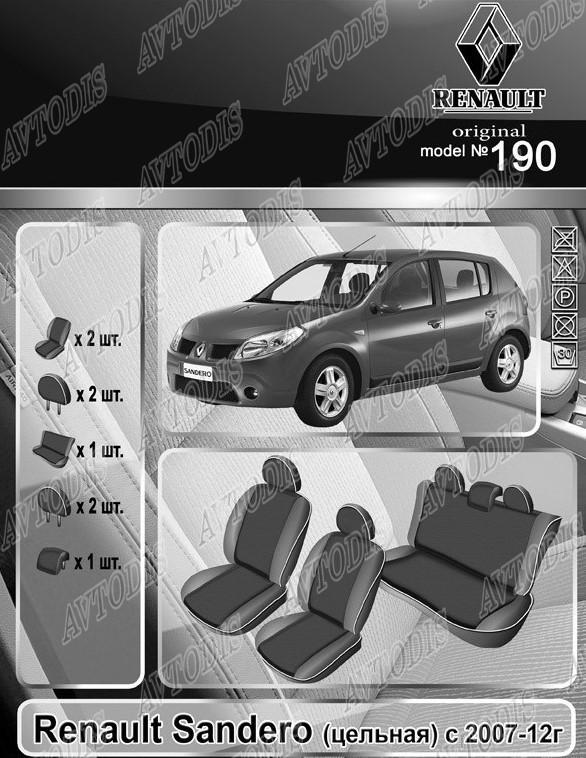 Авточехлы Renault Sandero 2007-2012 (з/сп. цельная) EMC Elegant