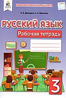 Рабочая тетрадь по русскому языку 3 класс. Давидюк Л.В., Мельник А.О., фото 1